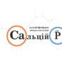 Сальцій – альтернативне джерело кальцію і фосфору в раціонах сільськогосподарських тварин