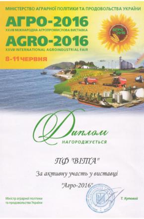agro2016-1-min