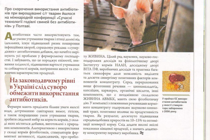 Сучасні технології годівлі свиней без використання антибіотиків